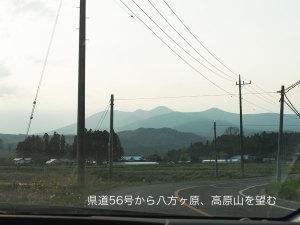 高原山方面を望む