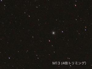 M13(ヘルクレス座)